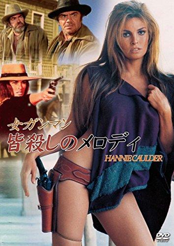 女ガンマン 皆殺しのメロディ [DVD]