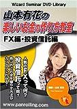 DVD 山本有花の楽しいお金の作り方教室~FX編・投資信託編~