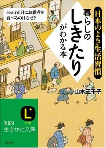 暮らしの「しきたり」がわかる本―日本人の心と知恵 お正月、お彼岸からお宮参り、厄除けまで (知的生きかた文庫)