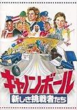 映画USEDパンフレット『キャノンボール 新しき挑戦者たち』エンタメグッズ◆
