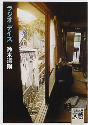 ラジオデイズ (河出文庫―文芸コレクション)