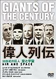 20世紀の巨人 偉人列伝 リンドバーグ~ガガーリン他 空と宇宙 [DVD]