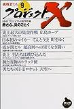 プロジェクトX挑戦者たち〈9〉熱き心、炎のごとく (NHKライブラリー)