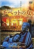 チベットの女 [DVD]