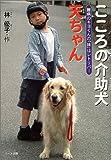 こころの介助犬天ちゃん―難病のキヨくんの「妹」はレトリバー (ドキュメンタル童話・犬シリーズ)