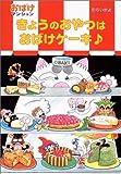 きょうのおやつはおばけケーキ—おばけマンション〈6〉 (ポプラ社の新・小さな童話)