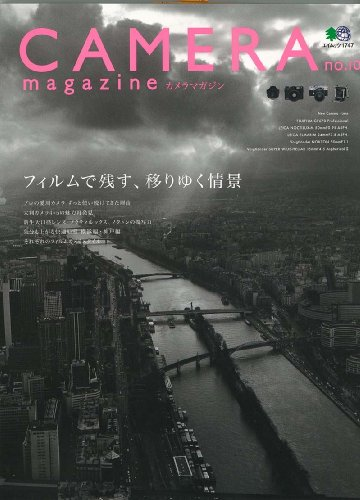 CAMERA magazine(カメラマガジン)10 (エイムック 1747)