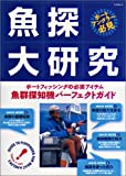 魚探大研究—ボートフィッシングの必須アイテム魚群探知機パーフェクトガイド (KAZIムック)
