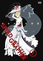 スピードグラファー・ディレクターズカット版 Vol.7(初回限定版) [DVD]