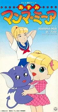 あずみマンマ・ミーア あずみマンマ☆・ミーア CD