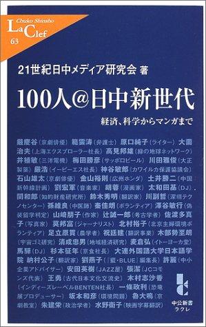 100人@日中新世代