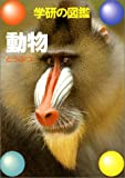 動物 (学研の図鑑)