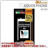 レイアウト AQUOS PHONE au by KDDI IS11SH用ハードコーティングハードジャケット/パールブラック RT-IS11SHC1/B