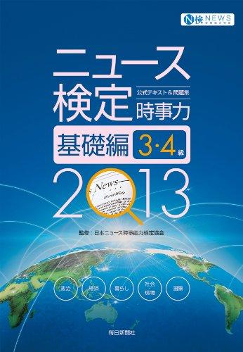 2013年度版 ニュース検定公式テキスト&問題集『時事力』基礎編 (3・4級対応)