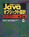 UMLによるJavaオブジェクト設計