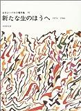 新たな生のほうへ―1978-1980 (ロラン・バルト著作集 10)