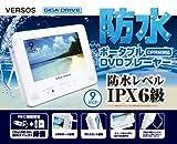 VERSOS GIGA DRIVE 防水9インチポータブルDVDプレーヤー VS-GD9000W