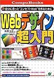 """Webデザイン超入門―自分に合った""""コンセプトWeb""""を作るために (CompuBooks)"""