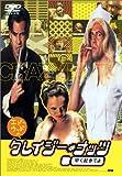 クレイジー・ナッツ [DVD]