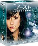 ゴースト ~天国からのささやき シーズン2 コンパクト BOX [DVD]