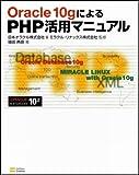 Oracle 10gによるPHP活用マニュアル
