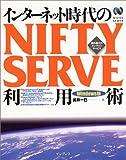 インターネット時代のNIFTY SERVE利用術―Windows版