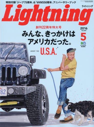 Lightning (ライトニング) 2016年 05 月号