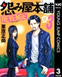 怨み屋本舗 REVENGE 3 (ヤングジャンプコミックスDIGITAL)