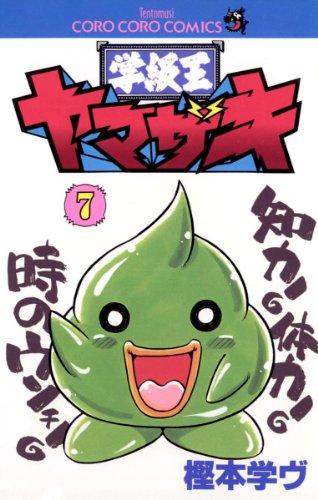 学級王ヤマザキ(7) (てんとう虫コミックス)