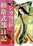 マンガ 和泉式部日記