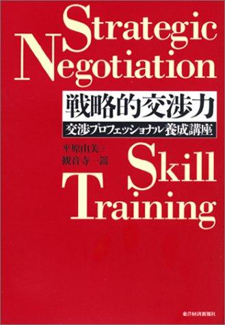 戦略的交渉力―交渉プロフェッショナル養成講座