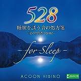 睡眠を誘う音の処方箋~愛の周波数528Hz~ ランキングお取り寄せ