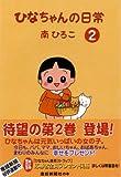 ひなちゃんの日常 2 (2) (産経コミック)