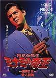 難波金融伝 ミナミの帝王 劇場版III 愛人契約[DVD]