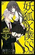 妖狐×僕SS 全11巻 (藤原ここあ)