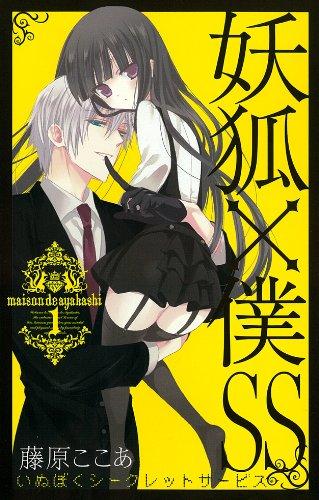 妖狐×僕SS(いぬぼくシークレットサービス) 1 (ガンガンコミックスJOKER)