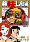 美味しんぼ 第53巻 1995-09発売