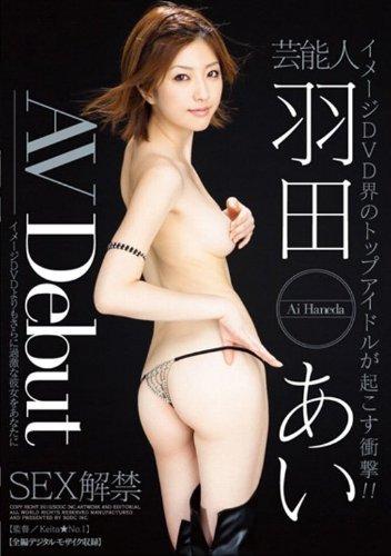 芸能人 羽田あい AVDebut [DVD]