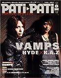 PATi・PATi (パチ パチ) 2008年 08月号 [雑誌]