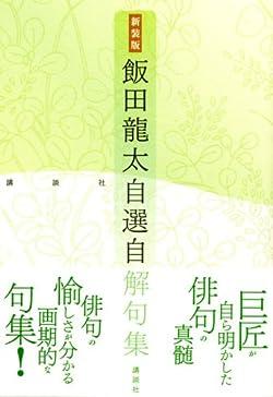 新装版 飯田龍太 自選自解句集