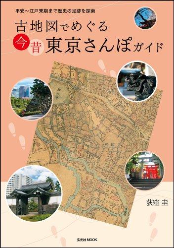 古地図でめぐる今昔 東京さんぽガイド (玄光社MOOK)