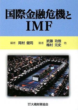 国際金融危機とIMF