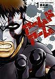 アームドアーム 1 (ヤングキングコミックス)