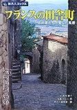フランスの田舎町―芸術家たちが愛した風景 (旅名人ブックス)