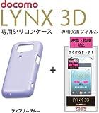 docomo LYNX 3D(SH-03C)専用 シリコンケース(フェアリーブルー)+液晶保護フィルム(皮脂・指紋防止タイプ)セット