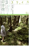 ユリイカ2012年9月号 特集=岩井俊二 『Love Letter』『スワロウテイル』『リリィ・シュシュのすべて』から『ヴァンパイア』へ、未知なる映像を求めて