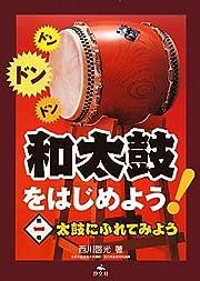 和太鼓をはじめよう!〈1〉太鼓にふれてみよう