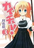 カイチュー! 3 (ヤングジャンプコミックス)