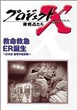 プロジェクトX 挑戦者たち 第V期 救命救急 ER誕生~日本初 衝撃の最前線~