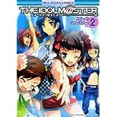 アイドルマスターコミックアンソロジー 2 (IDコミックス DNAメディアコミックス)